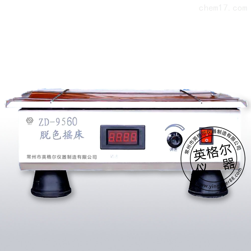 ZD-9560脱色摇床