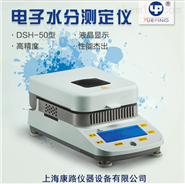DSH-50-5電子水份快速測定儀