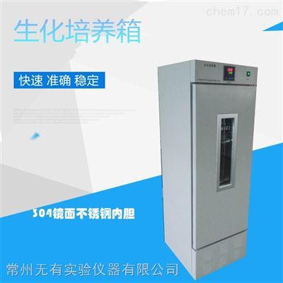 150A生化培养箱(小玻璃门)