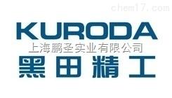 日本KURODA黑田精工授权代理商