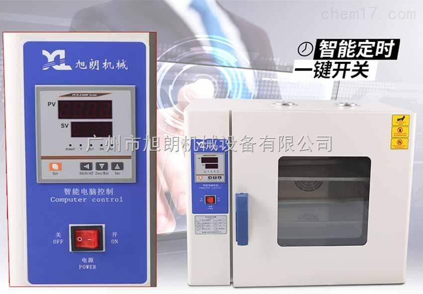 多功能食品干燥箱|低温烘焙机厂家