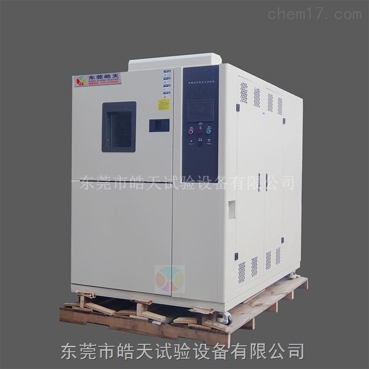 光模塊冷熱衝擊試驗箱