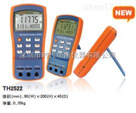 同惠TH2522手持式电池测试仪华南TH2522电池内阻检测仪