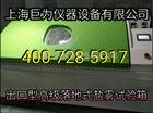 JW-1474黑龙江CASS腐蚀试验箱生产厂家