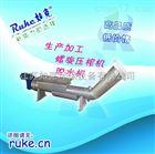 LYZ-219/6中药渣螺旋压榨机