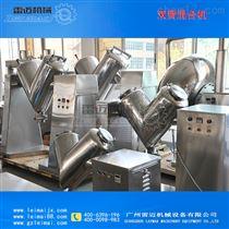 V型广州双臂混合机价格,V200S中药材双臂混合机【现货】