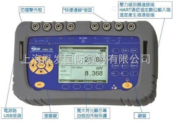 AOIP熱電阻校驗儀