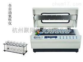 全自动氮气浓缩仪JTZD-DCY12S、全自动氮吹仪价格,长沙全自动氮吹仪生产厂家