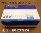 LH3012工业废水污水啤酒厂葡萄酒甲醛快速检测比色管测试包
