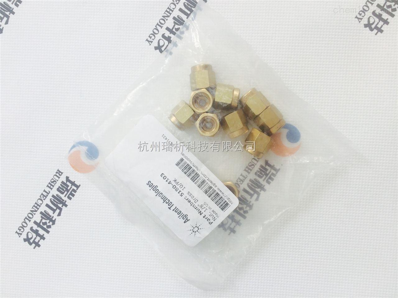 5180-4103色谱柱液相色谱柱5180-4103螺母,18英寸,黄铜 10包