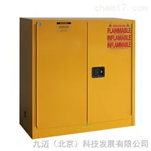 SF030易燃化学品安全柜