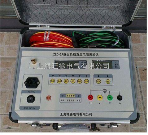 低价供应zzc-2a感生负载直流电阻测试仪