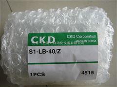CKD配件S1-LB-40