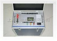 厂家直销YR(40A)直流电阻测试仪