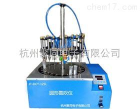九江聚同厂家直销24孔圆形水浴样品浓缩仪JT-DCY-24Y、全部清仓优惠