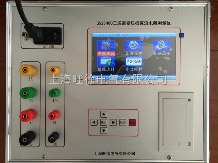 gs2540c 三通道变压器直流电阻测量仪供应