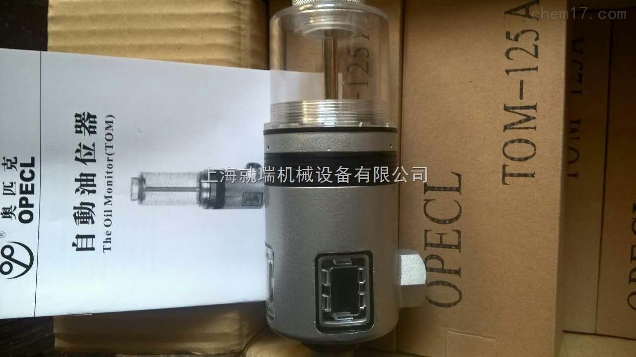 奥匹克TOM-125A现货,TOM自动油位器