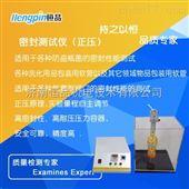 HP-MFY-01Z江苏 天津塑料瓶耐内压力测试仪报价/恒品正压密封仪