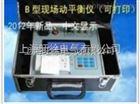 特价VT900B型现场动平衡测量仪