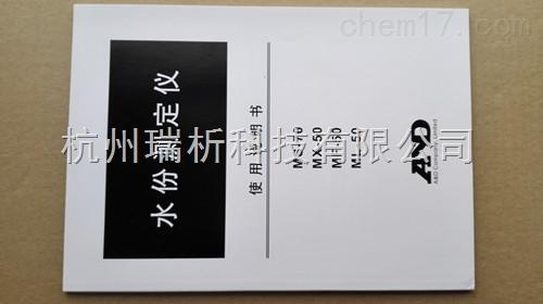 色谱柱液相色谱柱日本AD公司-快速水分测定仪1
