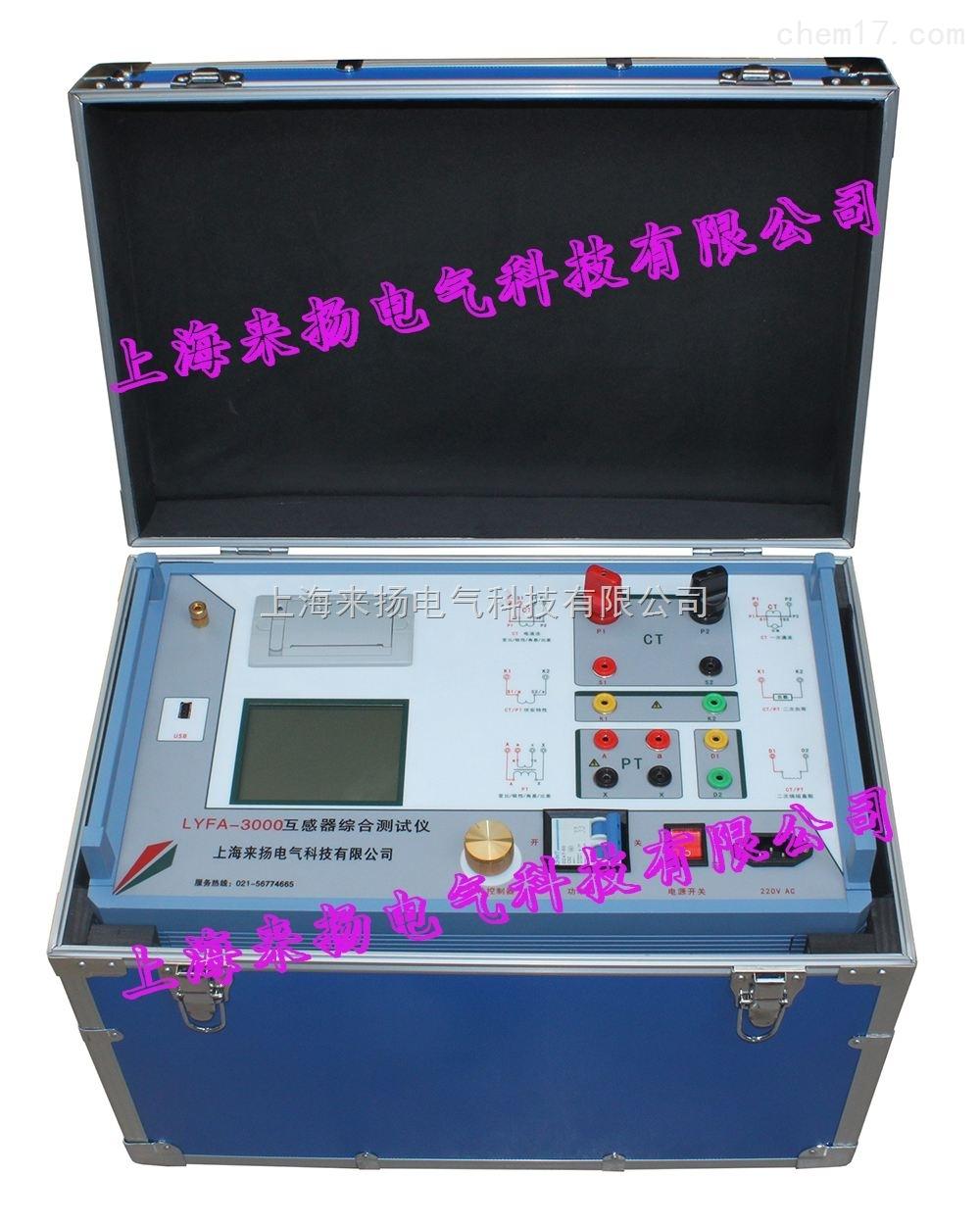 智能型互感器测试仪
