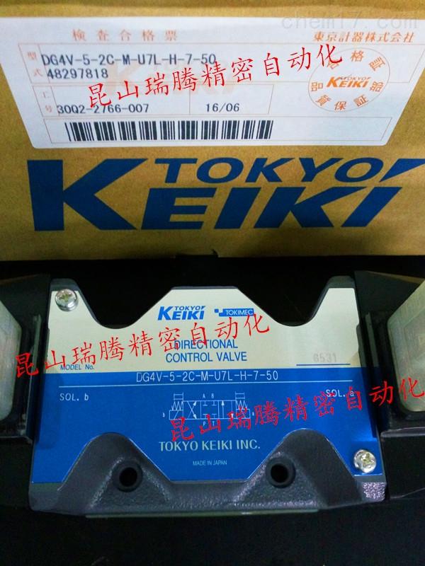 现货供应TOKYO KEIKI东京计器电磁阀DG4V-5-2C-M-U7L-H-7-50