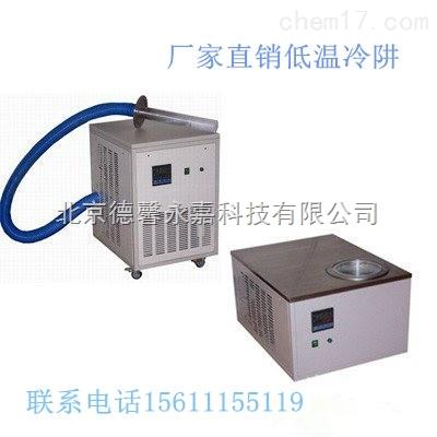广东厂家销售超低温冷阱