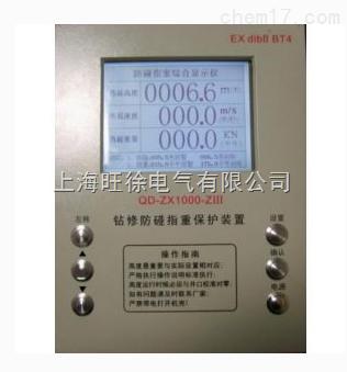 FWX-II型钻修防碰指重保护装置