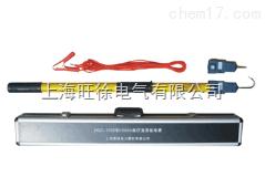 ZGD-750型+750V直流验电器