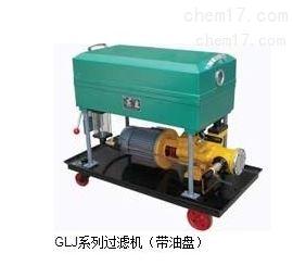 GLJ-130便携式滤油机优惠