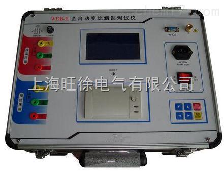 XDBB全自动变压器变比组别测试仪