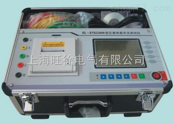 OMYZ-E型变压器有载调压开关测试仪