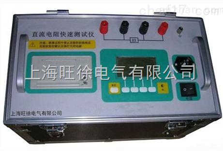 ZZC-50A直流电阻快速测试仪