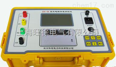 ZZC-5A直流电阻快速测试仪