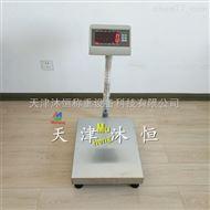 50公斤自动储存数据电子台秤
