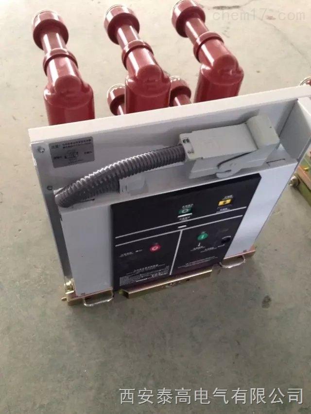 手车式ZN63-12真空断路器.户内10kv高压断路器成套