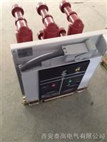 VS1高压真空开关10kv户内手车式高压真空断路器