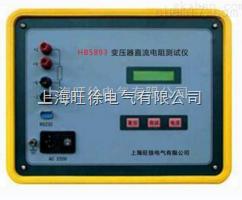 HB5893 变压器直流电阻测试仪