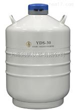 YDS-30金凤30升液氮罐