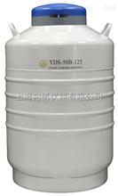 YDS-50B-12550升125口径运输型液氮罐