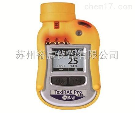 ToxiRAE Pro LEL 个人用可燃气体检测仪【PGM-1820】