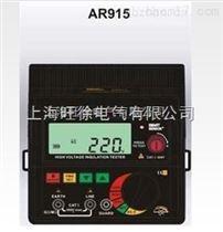 特价供应AR915绝缘电阻测试仪