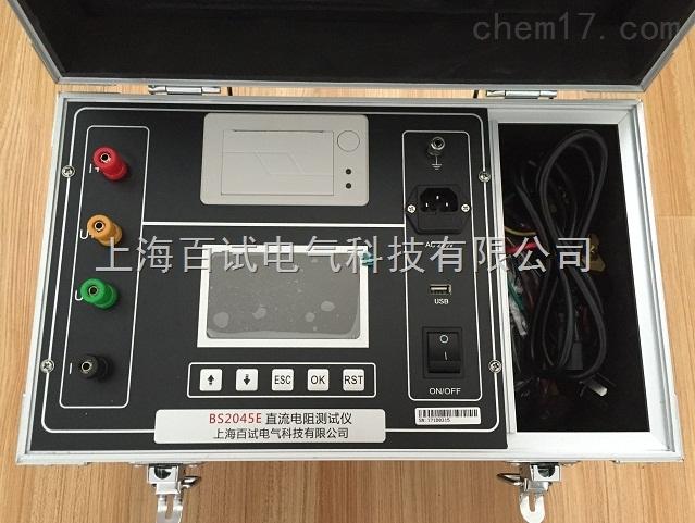 BS2045E型 直流电阻测试仪厂家(现货)