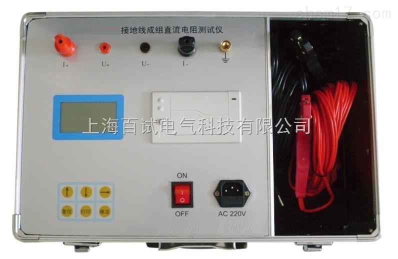 接地线成组直流电阻测试仪上海厂家|可贴牌