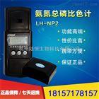 LH-NP2杭州陆恒生物污水氨氮总磷快速检测仪