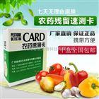 绿洲生化蔬菜基地农药残留快速检测卡片