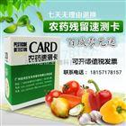绿洲生化杭州陆恒生物农药残留速测卡片