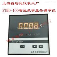 上海自动化仪表六厂XTMD-100智能数字显示调节仪