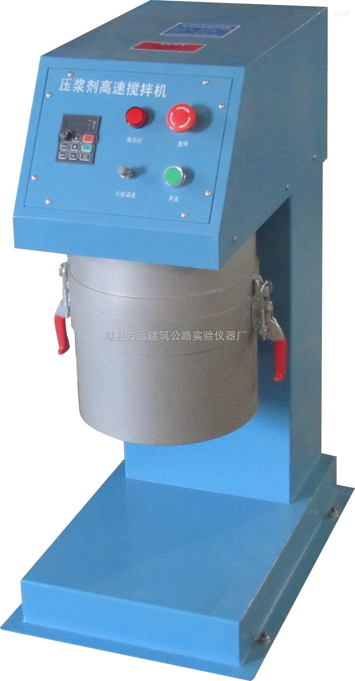 重庆10L压浆剂高速搅拌制浆机,搅拌机、流动锥