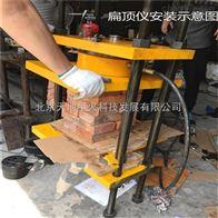 BDY-400北京星火電動砌體扁頂檢測儀